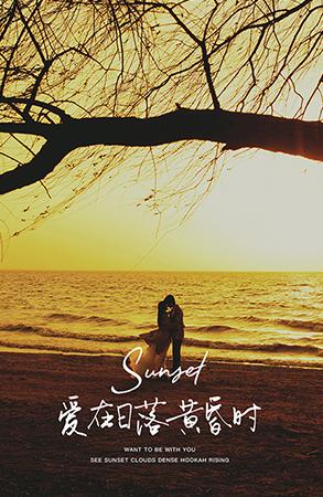 爱在日落黄昏时